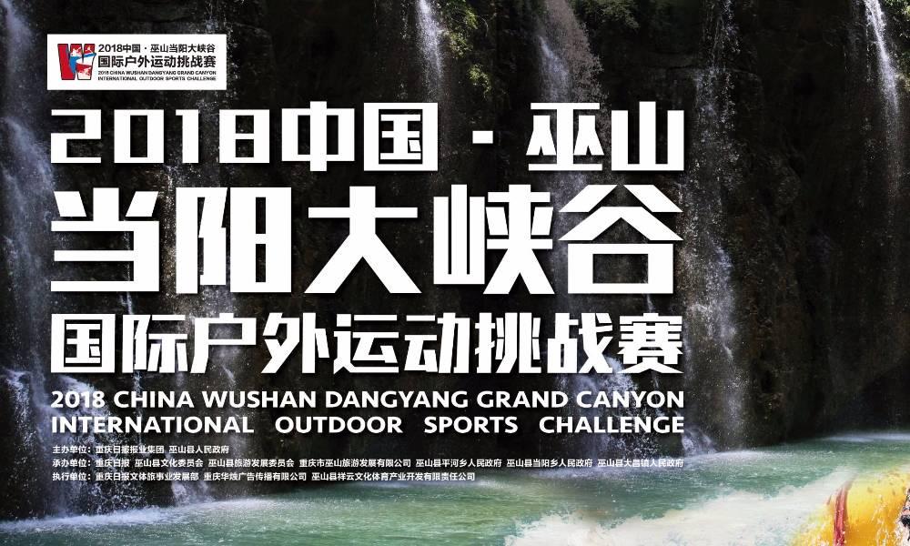 2018中国·巫山当阳大峡谷国际户外运动挑战赛