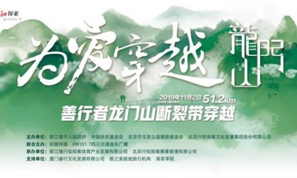 2019年善行者龙门山公众组