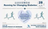 关爱跑·运动改变糖尿病