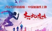 2020共抗疫情·中国加油线上跑(线上马拉松联盟)