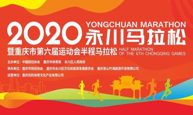 2020永川马拉松赛