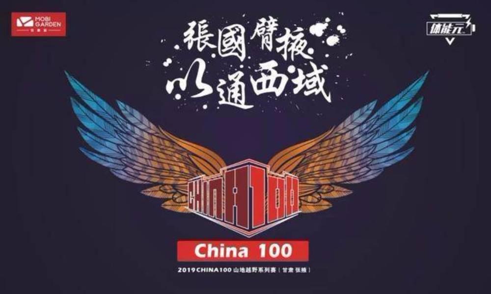2019 China 100 山地越野系列赛(甘肃•张掖)
