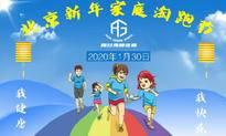 首农英狮杯新春家庭亲子淘跑赛暨第三届北京城市亲子趣味越野赛