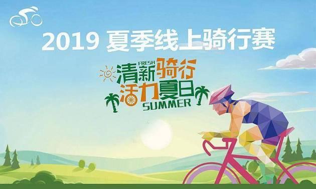 2019夏季线上骑行赛