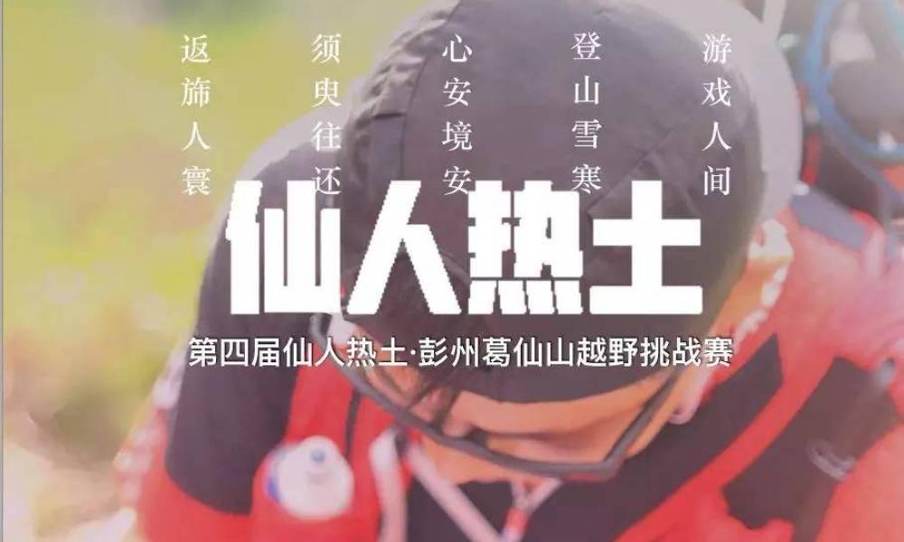第四届仙人热土·彭州葛仙山越野挑战赛