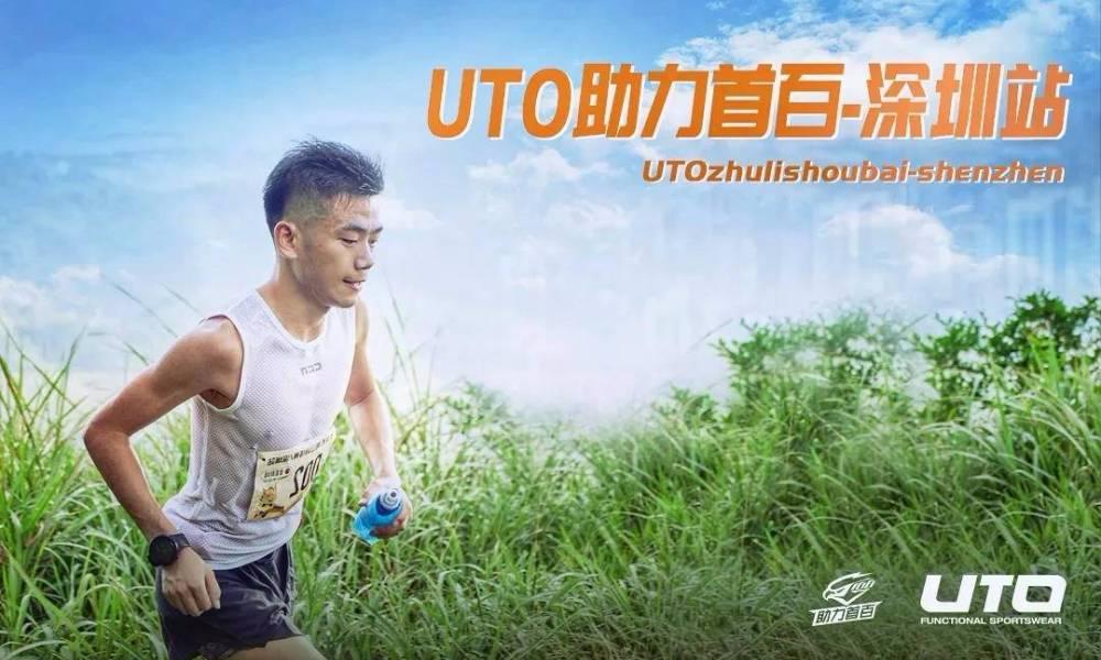 UTO助力首百-深圳站