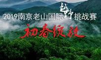 2019南京老山国际越野挑战赛