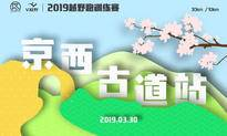2019越野跑训练赛-京西古道站