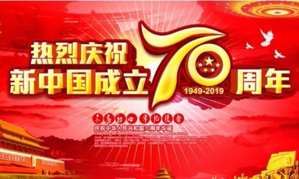 献礼中华人民共和国成立70周年线上马拉松(城市欢乐跑)