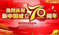 献礼中华人民共和国成立70周年线上马拉松(跑马资讯)