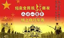 纪念全民族抗战爆发81周年线上自行车赛