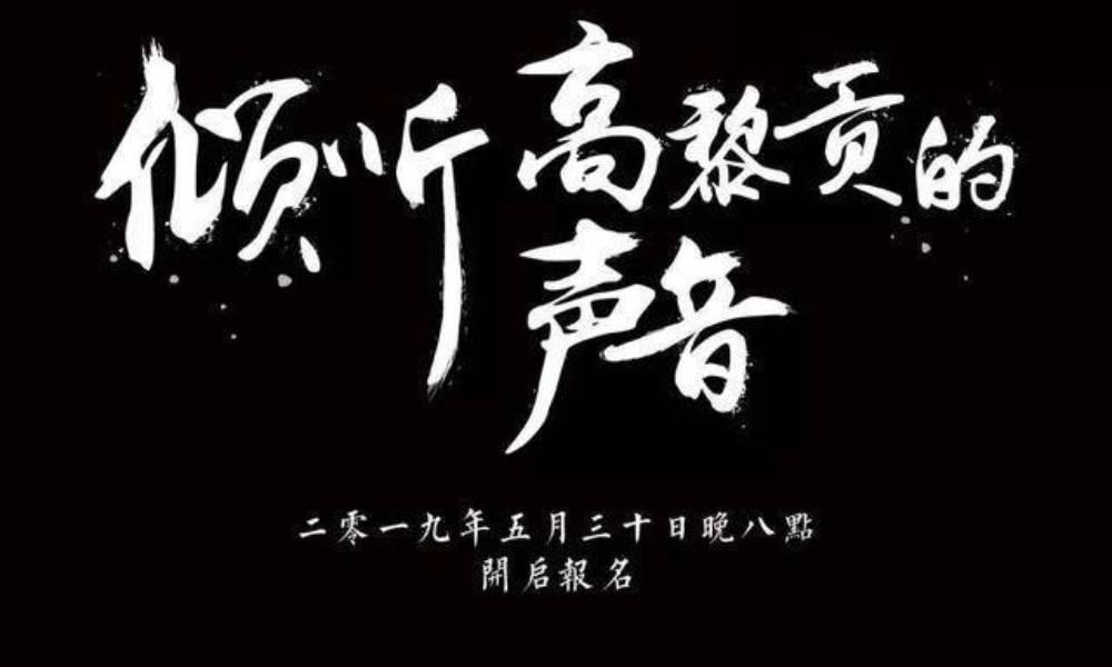 2020年高黎贡超级山径赛by UTMB®