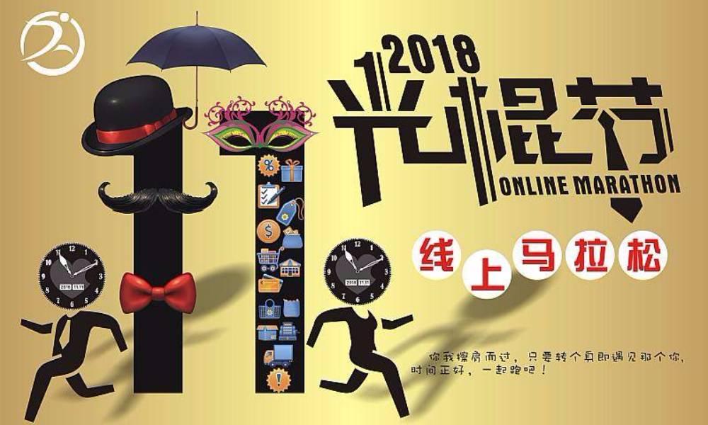 2018光棍节线上马拉松