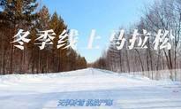 2019冬季线上马拉松(线上马拉松联盟)
