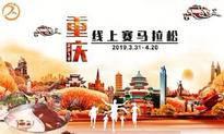 2019重庆线上赛马拉松