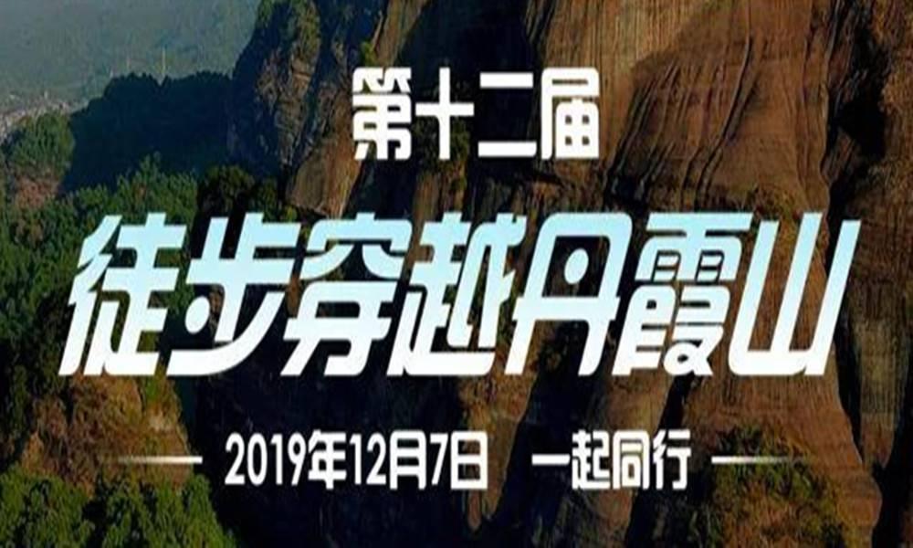 2019年徒步穿越丹霞山