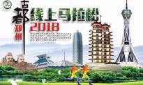 2019 古都线上马拉松 · 郑州