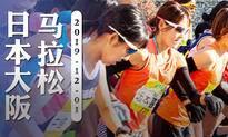 2019年日本大阪马拉松