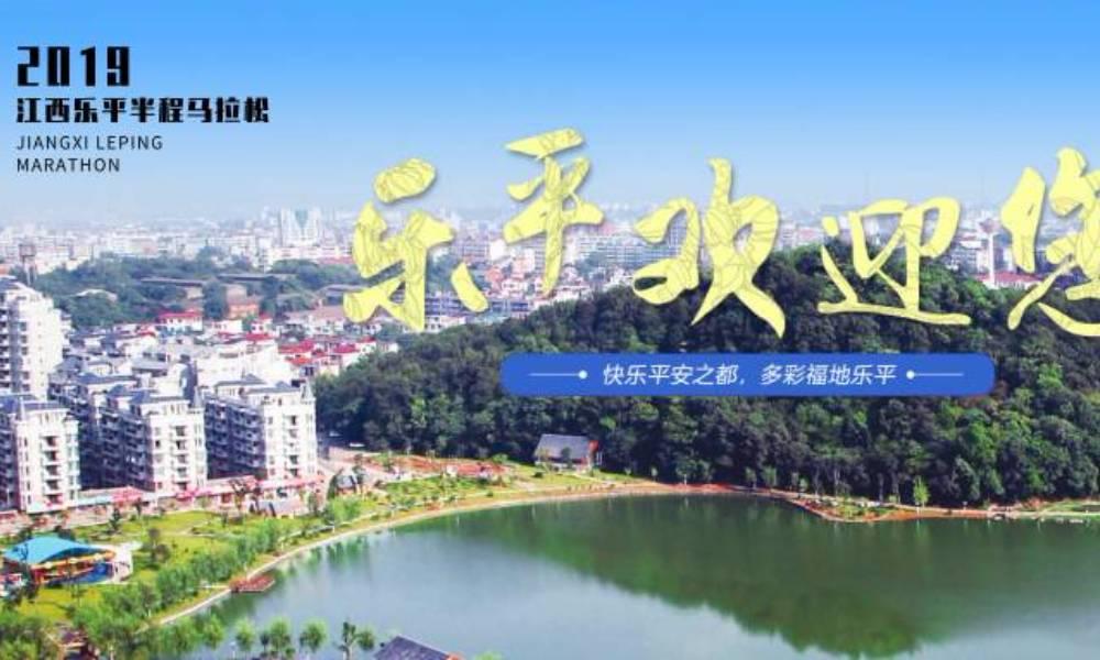 2019江西乐平半程马拉松