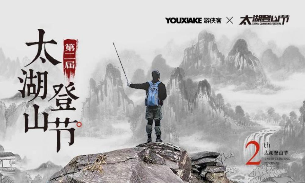 2018第二届太湖登山节