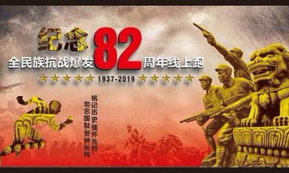 纪念全民族抗战爆发82周年线上跑(线上马拉松联盟)