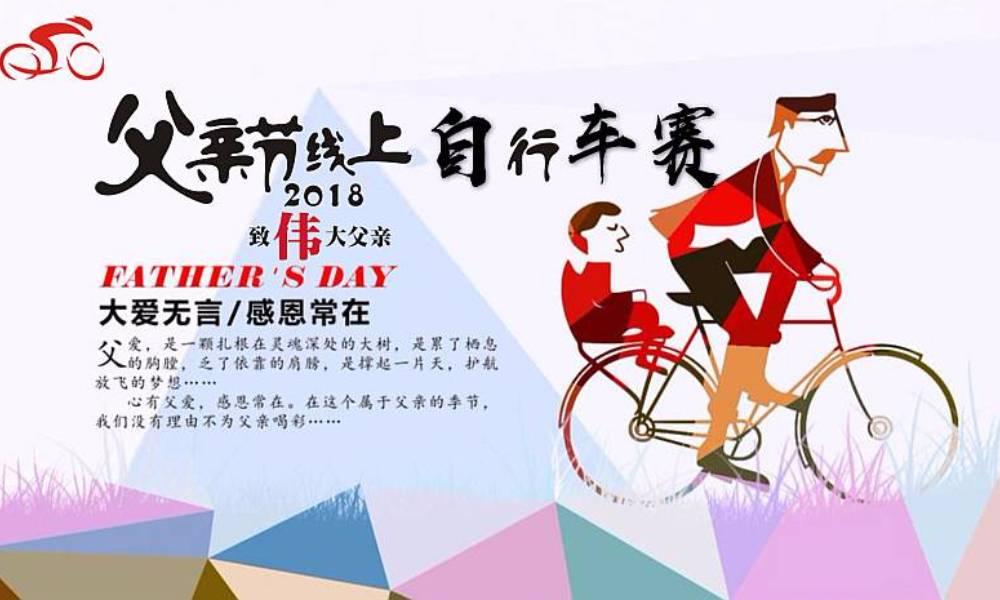2018父亲节线上自行车赛