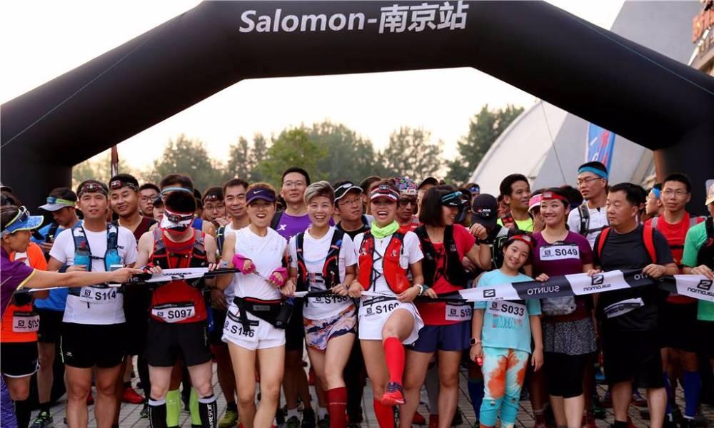Salomon越野跑精英训练营选拔赛·南京站