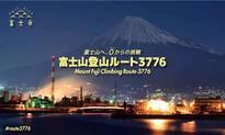 2019 挑战富士山 6日