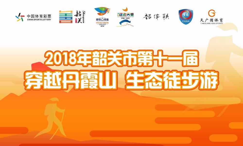 2018年韶关市第十一届穿越丹霞山 生态徒步游