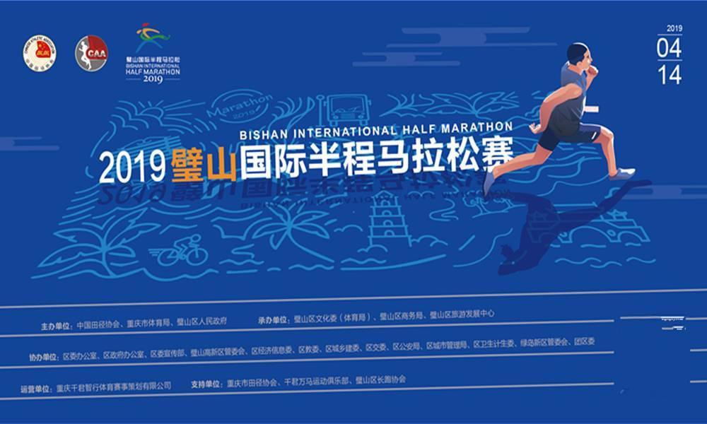 2019璧山国际半程马拉松赛