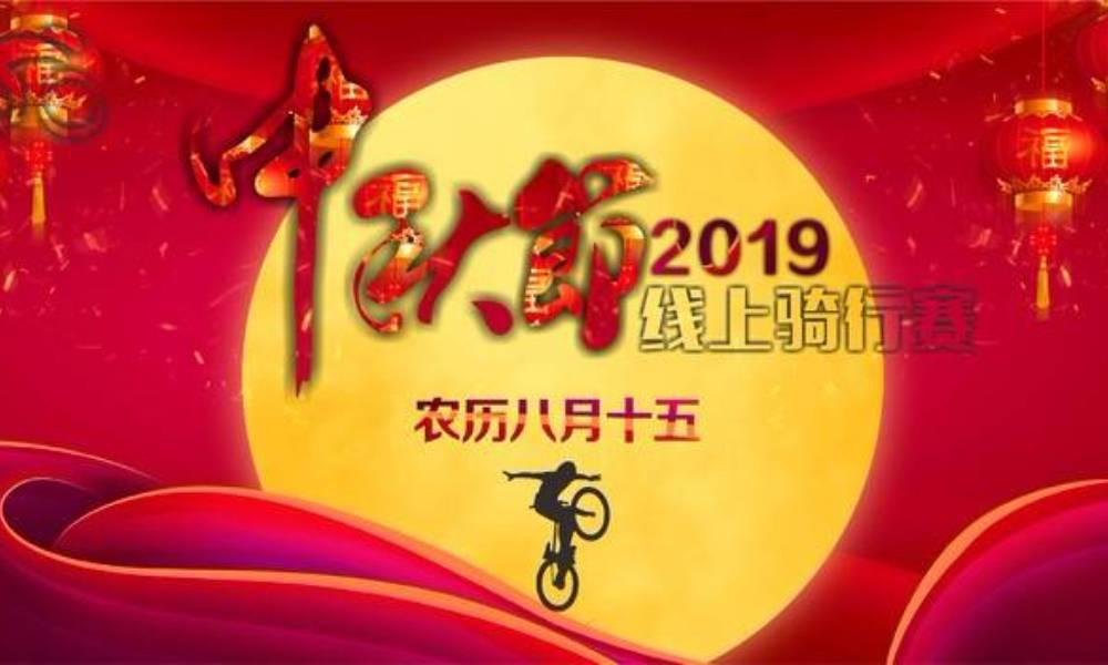 2019中秋节线上骑行赛