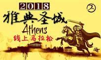 2018雅典圣城线上马拉松