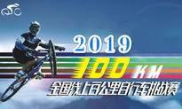 2019全国线上百公里自行车挑战赛(线上骑行联盟)