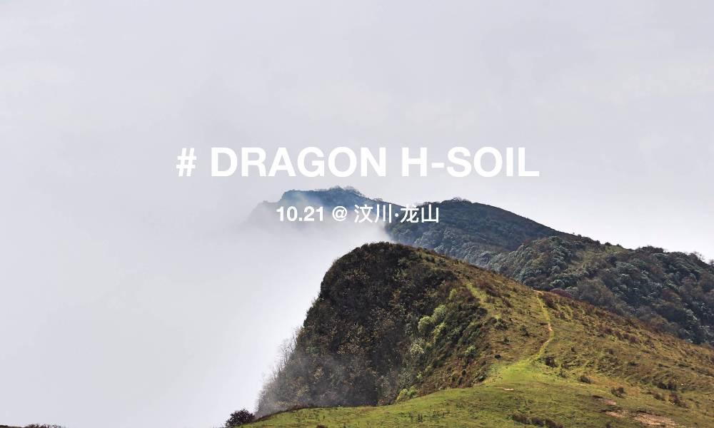 第三届龙之热土·龙山Skyrunning挑战赛