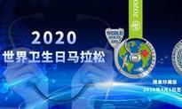 2020世界卫生日线上马拉松(A城市欢乐跑)