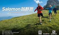2018 深度体验Salomon10月训练营-深圳站