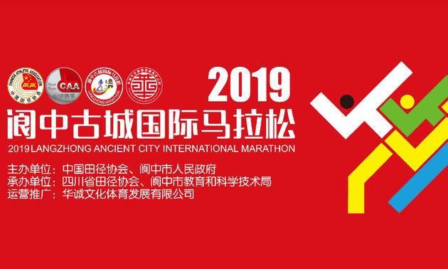 2019阆中古城国际马拉松赛
