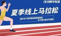2019夏季线上马拉松