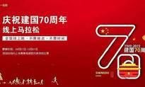 庆祝建国70周年线上跑(全民一起跑)