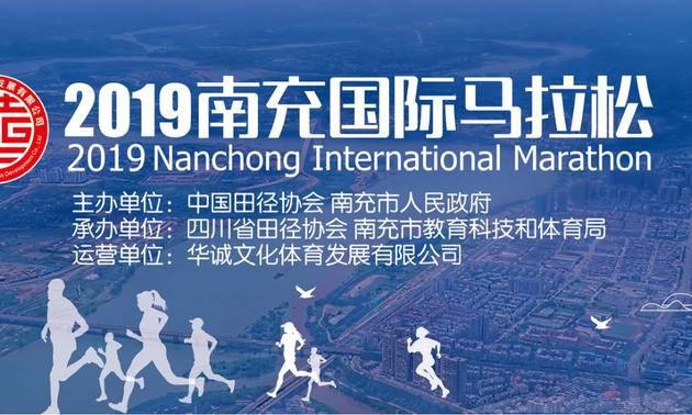 2019南充国际马拉松赛