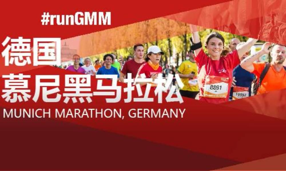 2019年德国慕尼黑马拉松