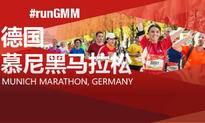 2019年德國慕尼黑馬拉松