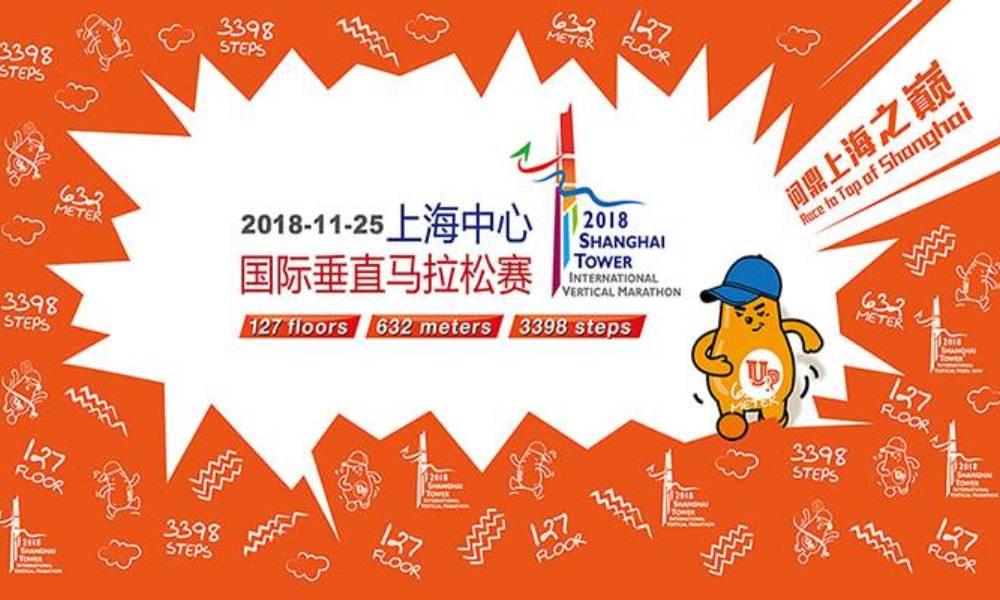 2018上海中心国际垂直马拉松赛