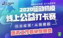 2020运动抗疫线上公益打卡赛(铁人体育联盟)