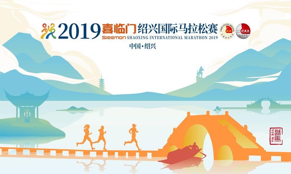 2019喜临门绍兴国际马拉松赛