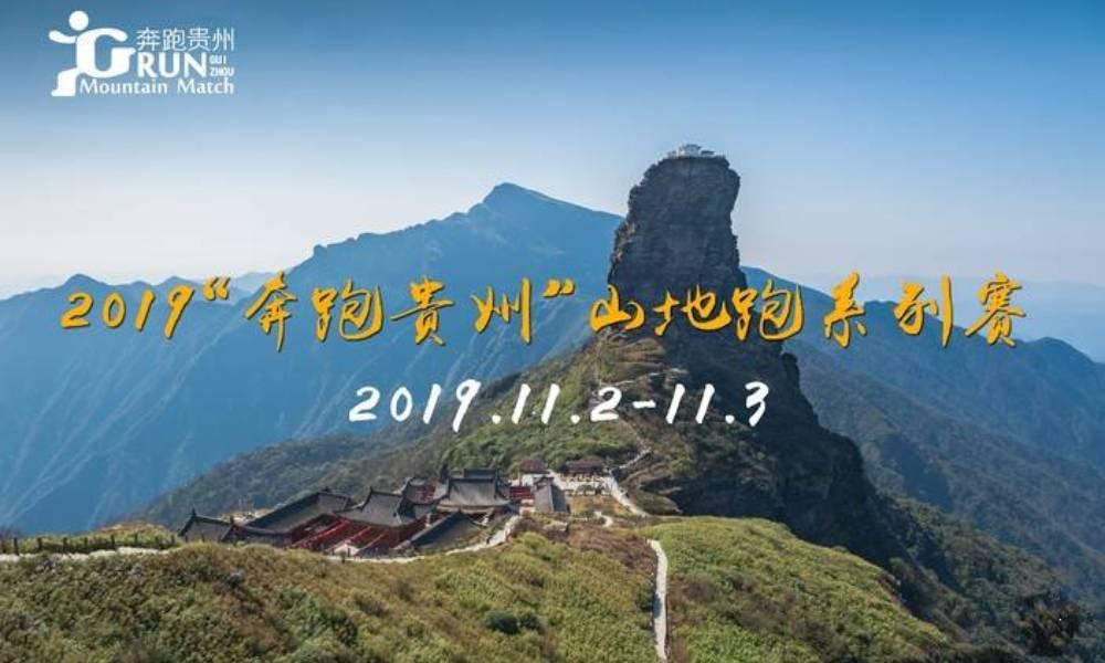"""2019""""奔跑贵州""""山地跑系列赛 梵净山半程山地马拉松赛、垂直马拉松赛"""