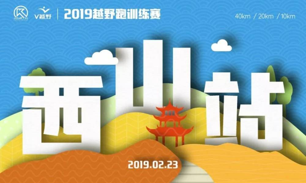 2019越野跑训练赛-西山站