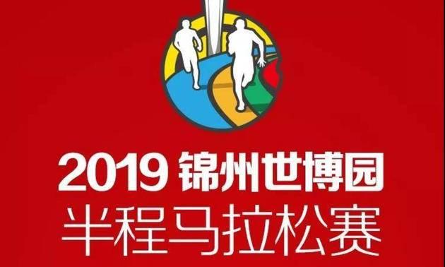 2019锦州世博园半程马拉松