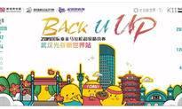 2019国际垂直马拉松超级精英赛武汉光谷新世界站