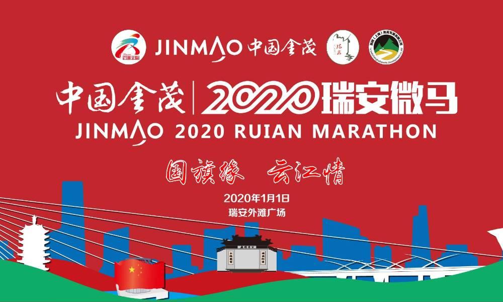 中国金茂| 2020瑞安微马